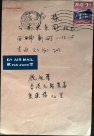邮政用品、明信片、00年香港实寄日本明信片一枚,薄片,中有轻折