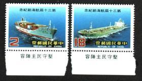 邮政用品、邮票、纪200第三十届航海节邮票,原胶,有发黄现象