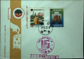 邮政用品、信封,首日封,纪178第十届国民储蓄日纪念0739
