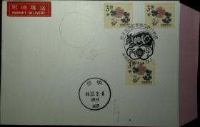 邮政用品、信封、纪念封,丙子生肖邮票首日发行邮展,实寄,有到达戳