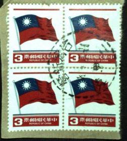 邮政用品、邮票、信销邮票方连一个5