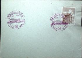 邮政用品、邮戳、詹天佑诞生百周年纪念邮戳卡一枚