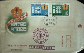 邮政用品、信封、首日封,第十届技能竞赛邮票首日封