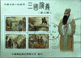 邮政用品、邮票、信销邮票,三国演义第三辑2,请看图