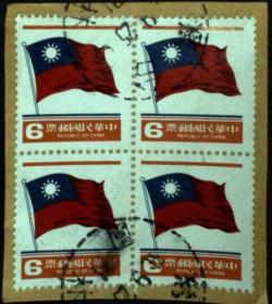 邮政用品、邮票、信销邮票方连一个6