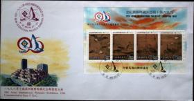 邮政用品、信封、首日封,第十届亚洲国际邮展纪念首日封