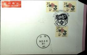 邮政用品、信封、纪念封,丙子生肖邮票首日发行邮展,实寄,有到达戳1711