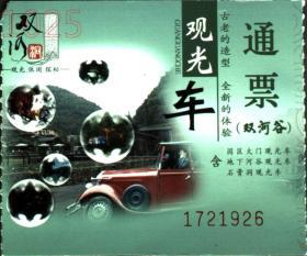 门票、参观券、贵州双河谷观光车通票,未见到版本