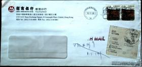 退件封专辑:邮政用品、信封、20年香港寄北京信封一枚0954