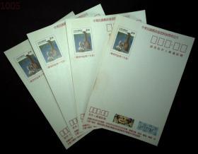 邮政用品、明信片、邮资片,感恩抽奖明信片一套4全,后两码同1010