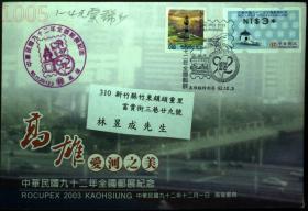 邮政用品、信封、纪念封,2003年邮展纪念尾日实寄,业内人士说3元票不超过500枚