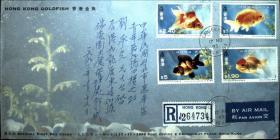 邮政用品、信封、香港金鱼首日封2003年首日航空挂号实寄台湾