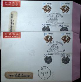 邮政用品、信封、纪念封,年轻的梦,结婚邮展纪念,实寄,一枚价,按顺序出货