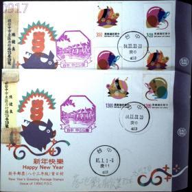 邮政用品、信封、生肖邮票首尾封,实寄,一枚价,按顺序出货