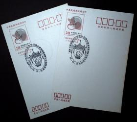 邮政用品、明信片、钢铁公司成立26周年邮票展览纪念片2枚合售