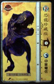 台湾电话卡通话卡磁卡、中华电信·恐龙·雷克斯龙(暴龙)一枚