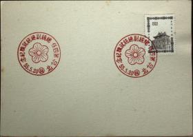 邮政用品、邮戳、纪念卡2