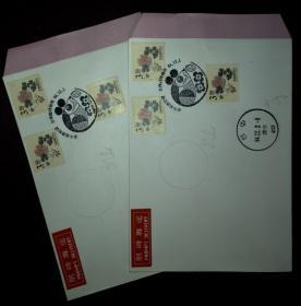 邮政用品、信封、纪念封,新年邮票特展,实寄,2封合售,特别优惠