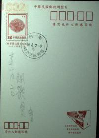 邮政用品、明信片、邮资片,鸳鸯邮资片,销台南地方法院邮局戳