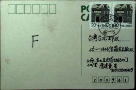 邮政用品、明信片、1993年上海寄台湾明信片一枚,背有到达戳,按规定不应盖