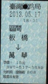 台湾票据、票证、车票、台湾火车票一张:板桥——万华