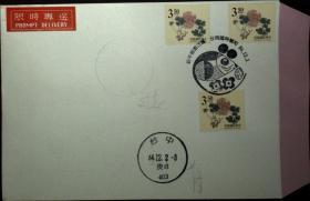 邮政用品、信封、纪念封,新年邮票特展纪念封,实寄,有到达戳