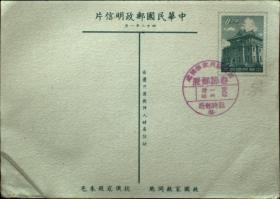 邮政用品、明信片、邮资片,莒光楼邮资片一枚,屏东民众服务外春节邮展1