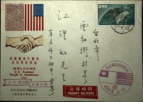 邮政用品、信封、纪66访台纪念首日封,实寄