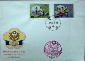 邮政用品、信封、首日封,警察节纪念邮票首日封