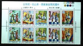 邮政用品、邮票、梁山伯与祝英台一套,上面一套19.8元,下11.8元,全品,微油墨