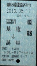 台湾票据、票证、车票、台湾火车票一张:基隆——万华,带一回字、一卡字