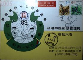 邮政用品、明信片、中区邮政局庆祝第47届邮政节运动大会纪念明信片,实寄0625