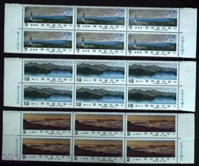 邮政用品、邮票、专170特170山水邮票一套3全,邮票全品,普通12.8元/套,左标语16.8元,右标语已售!