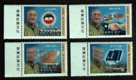 邮政用品、邮票、纪218邮票一套4全,全品
