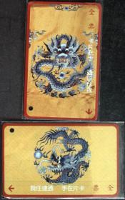 台湾票据、票证、车票、公交车卡·龙袍饰纹一套2全