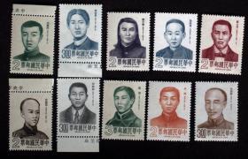 邮政用品、邮票、著名民国人士10套合售,边纸或稍差,或齿孔有未打透,邮票品好