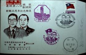 邮政用品、信封、纪念封,限时实寄封一枚0549