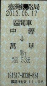 台湾票据、票证、车票、台湾火车票一张:中坜——万华