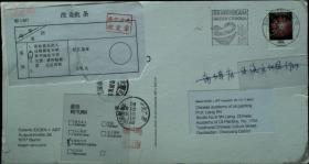 邮政用品、明信片、2020年德国寄北京大型明信片一枚,地址欠详退回、改退
