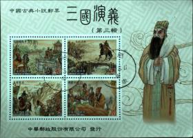 邮政用品、邮票、信销邮票,三国演义第三辑5,请看图