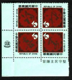 邮政用品、邮票、专168特168春书一套4全,有油墨,品好,请看图