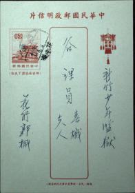 邮政用品、明信片、1967年中山楼贺年邮资片,猴年贺年片,实寄