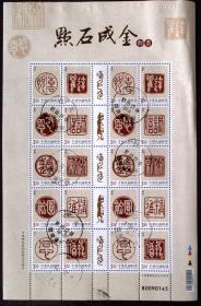 邮政用品、邮票、信销邮票,点石成金小版张一枚,