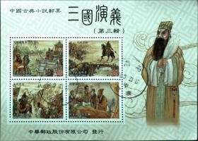 邮政用品、邮票、信销邮票,三国演义第三辑3,请看图
