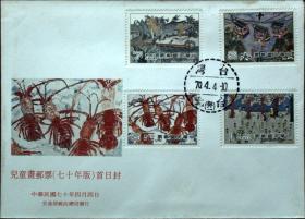 邮政用品、信封、首日封,儿童画邮票首日封