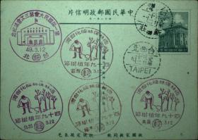 邮政用品、明信片、莒光楼邮资片一枚,盖好多戳记