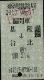 台湾票据、票证、车票、台湾火车票一张:基隆——台北,敬老票、盖作废