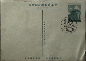 邮政用品、明信片、莒光楼邮资片一枚,销满州戳,不常见
