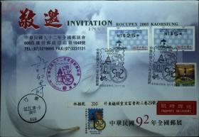 邮政用品、信封、首日封,2003年邮展纪念,首日邮资票挂号实寄,组委会委员:许仁寿签名
