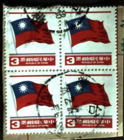 邮政用品、邮票、信销邮票方连一个2